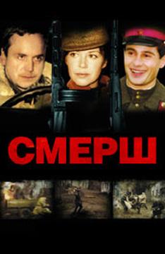 СМЕРШ (2007)