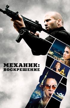 Фильм Механик: Воскрешение смотреть онлайн