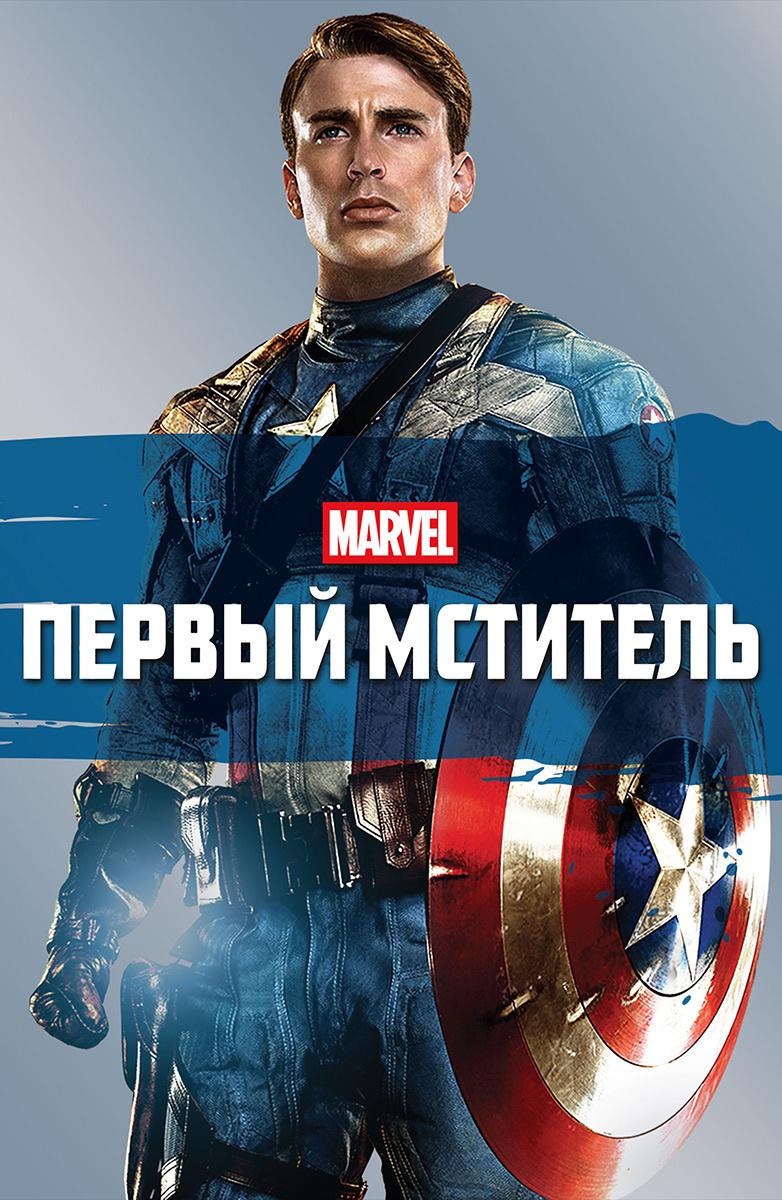 мстители 2014 трейлер на русском