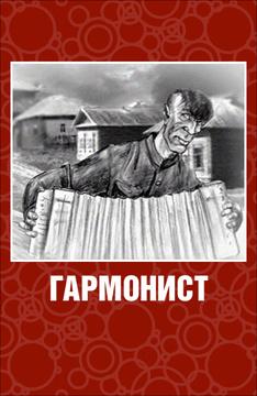 Гармонист