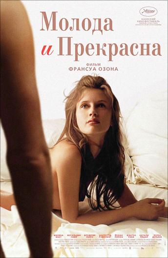 Французские фильмы онлайн секс
