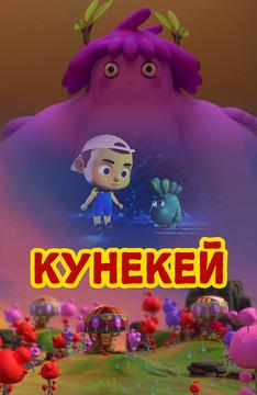 Кунекей