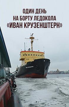 Один день на борту ледокола «Иван Крузенштерн»