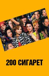 200 сигарет фильм 1999 смотреть онлайн бесплатно табак самара оптом