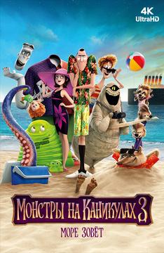 [4k] Монстры на каникулах 3: Море зовет