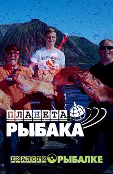 Диалоги о рыбалке. Планета рыбака