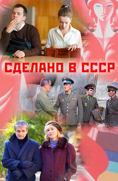 Сделано в СССР (2011)