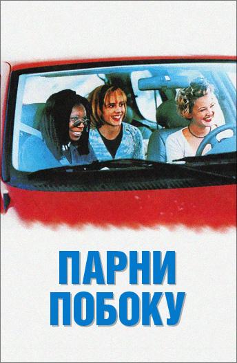 Парни побоку 1995 - Андрей Гаврилов