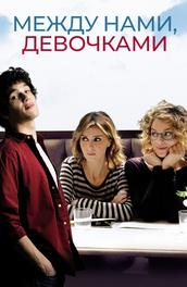 Секс фильмы 2011 смотреть онлайн бесплатно в хорошем качестве без регистрации