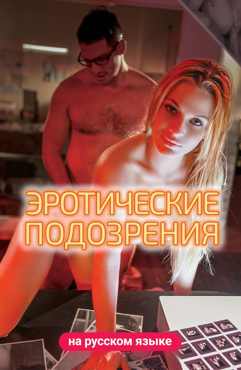 Легкая Эротика Фильмы Бесплатно