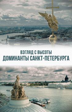 Взгляд с высоты. Доминанты Санкт-Петербурга