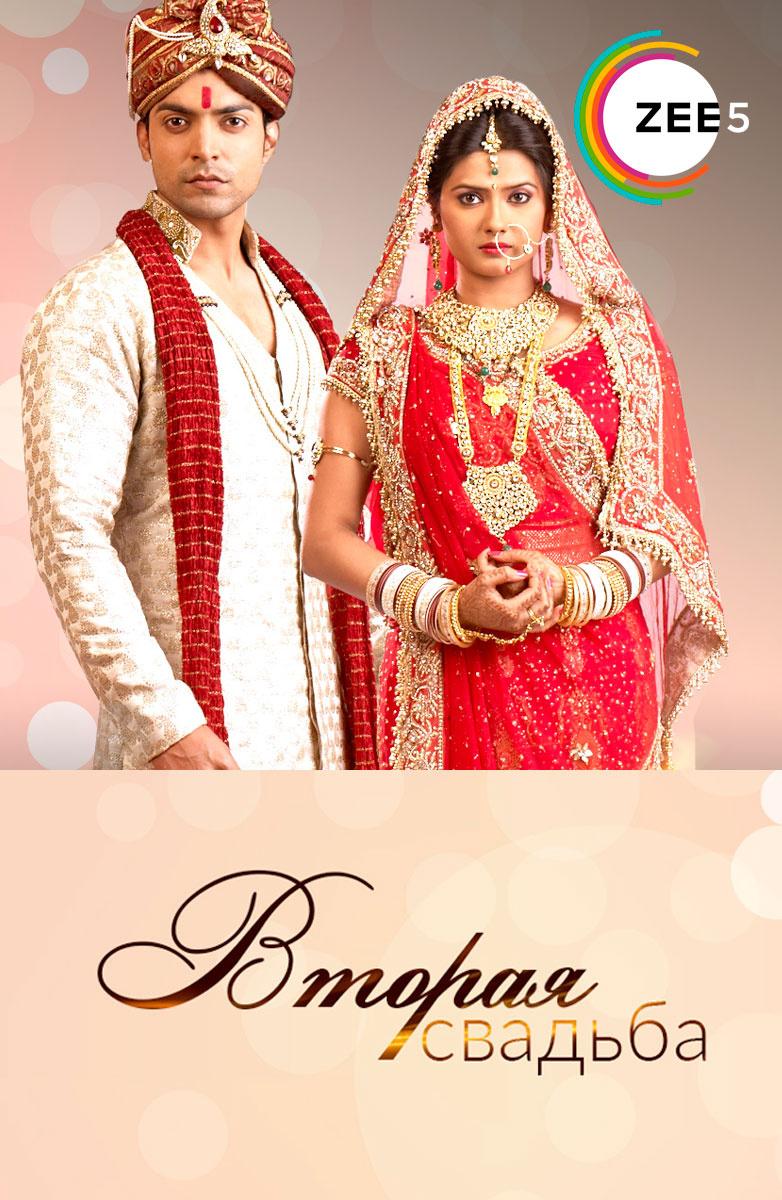 Сериал Вторая свадьба (Punar Vivah): смотреть все серии ...