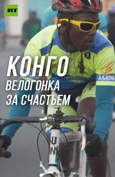 Конго: Велогонка за счастьем
