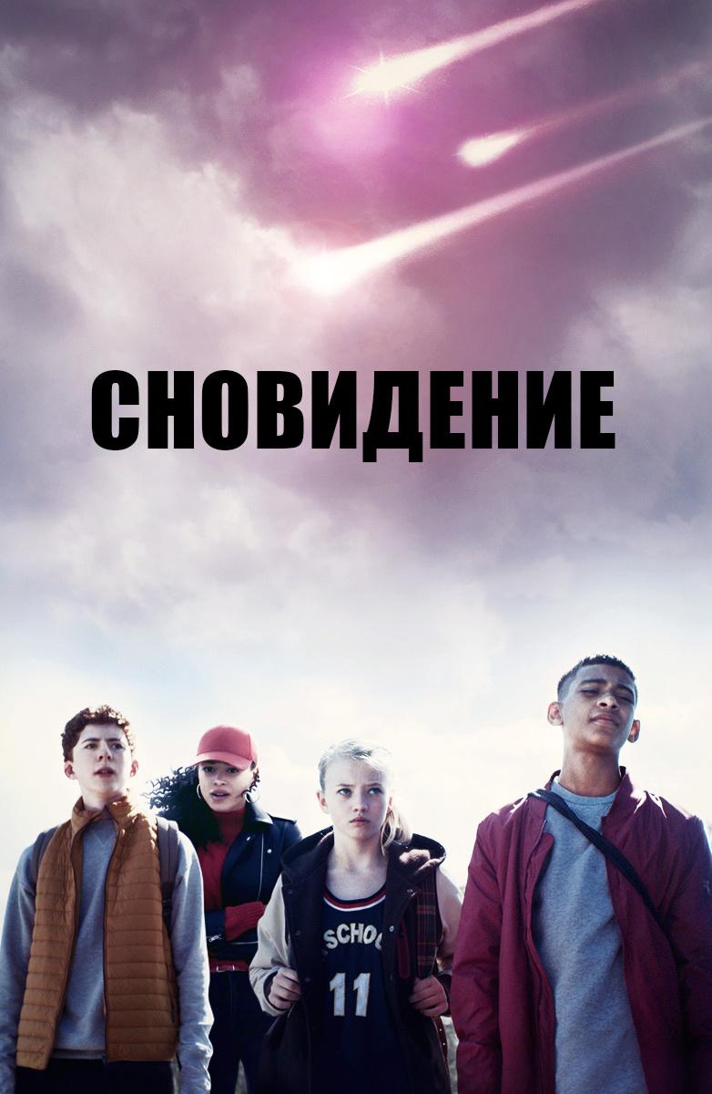 Смотреть сериал сны все серии подряд thumbnail