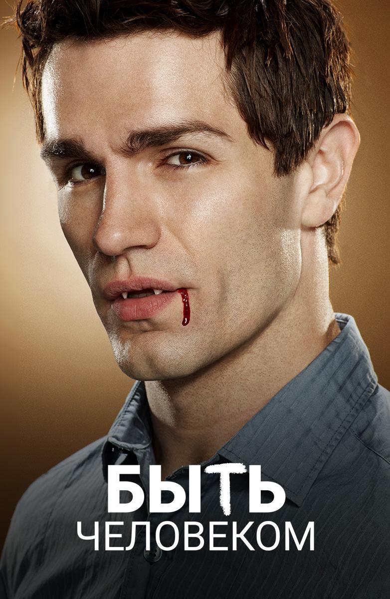 Быть человеком (2011)
