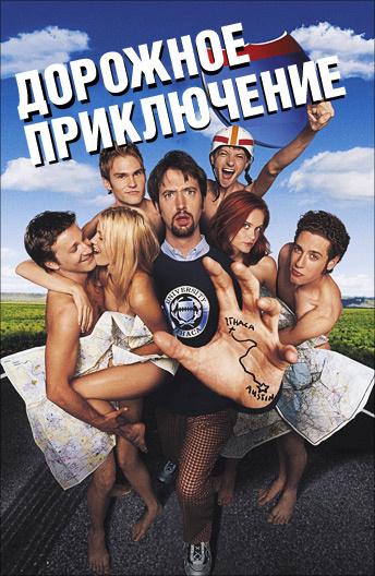 Порно дорожные приключения русское