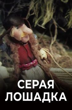 Серая лошадка (на белорусском языке)