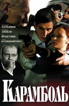 Карамболь