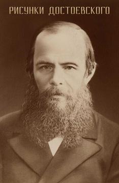 Рисунки Достоевского