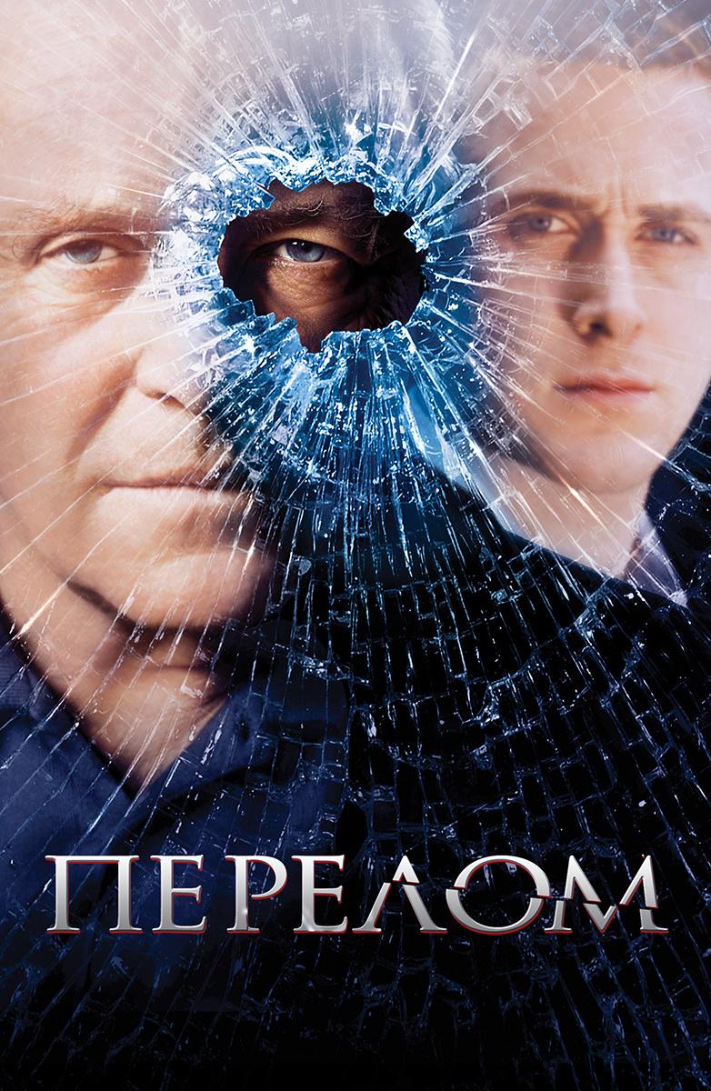 Фильм Перелом (2007): описание, содержание, интересные ...