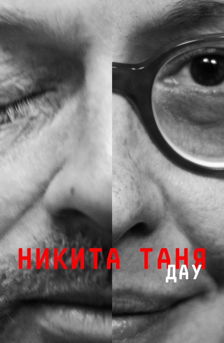 ДАУ. Никита Таня