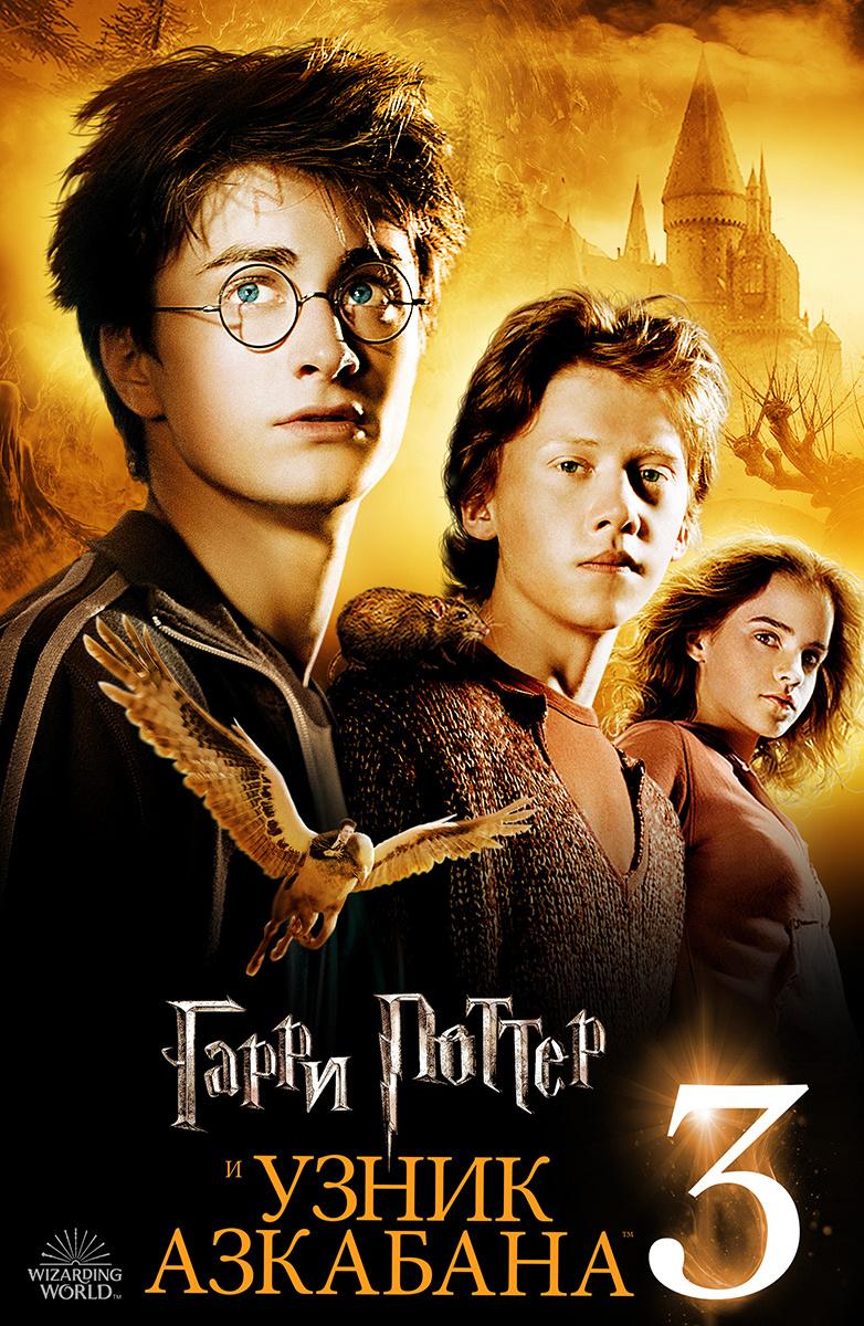 Фильм Гарри Поттер и узник Азкабана (2004): описание ...