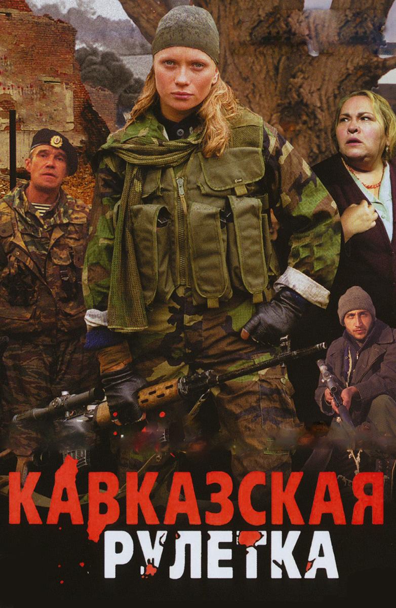 Смотреть фильм кавказская рулетка онлайн в хорошем качестве бесплатно империя казино игра торрент