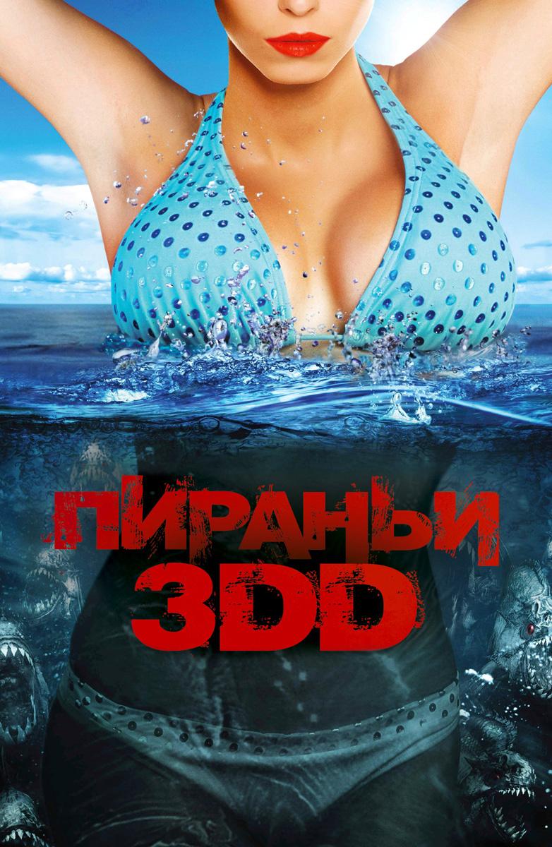 смотреть фильм про пираний 3d