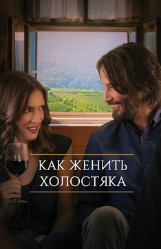 Полнометражные русские порно фильмы про свадьбу, порно большими сиськами