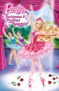 Мультфильм Барби: Балерина в розовых пуантах (2013): описание, содержание, интересные факты и многое другое о мультфильме, постер