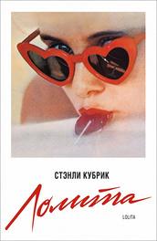 Лолита (на английском языке с русскими субтитрами)