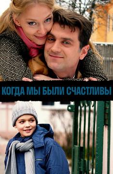 Когда мы были счастливы