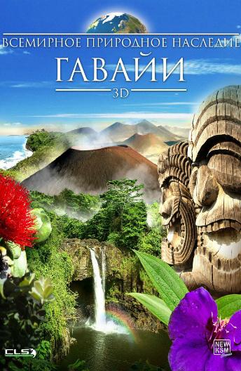 Всемирное природное наследие: Гавайи 3D