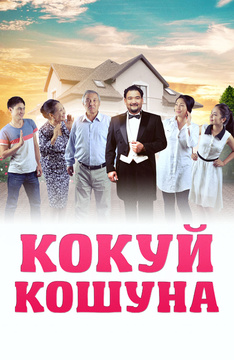 Сосед-кошмар (на киргизском языке)