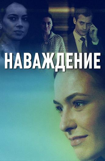 Наваждение (2016)