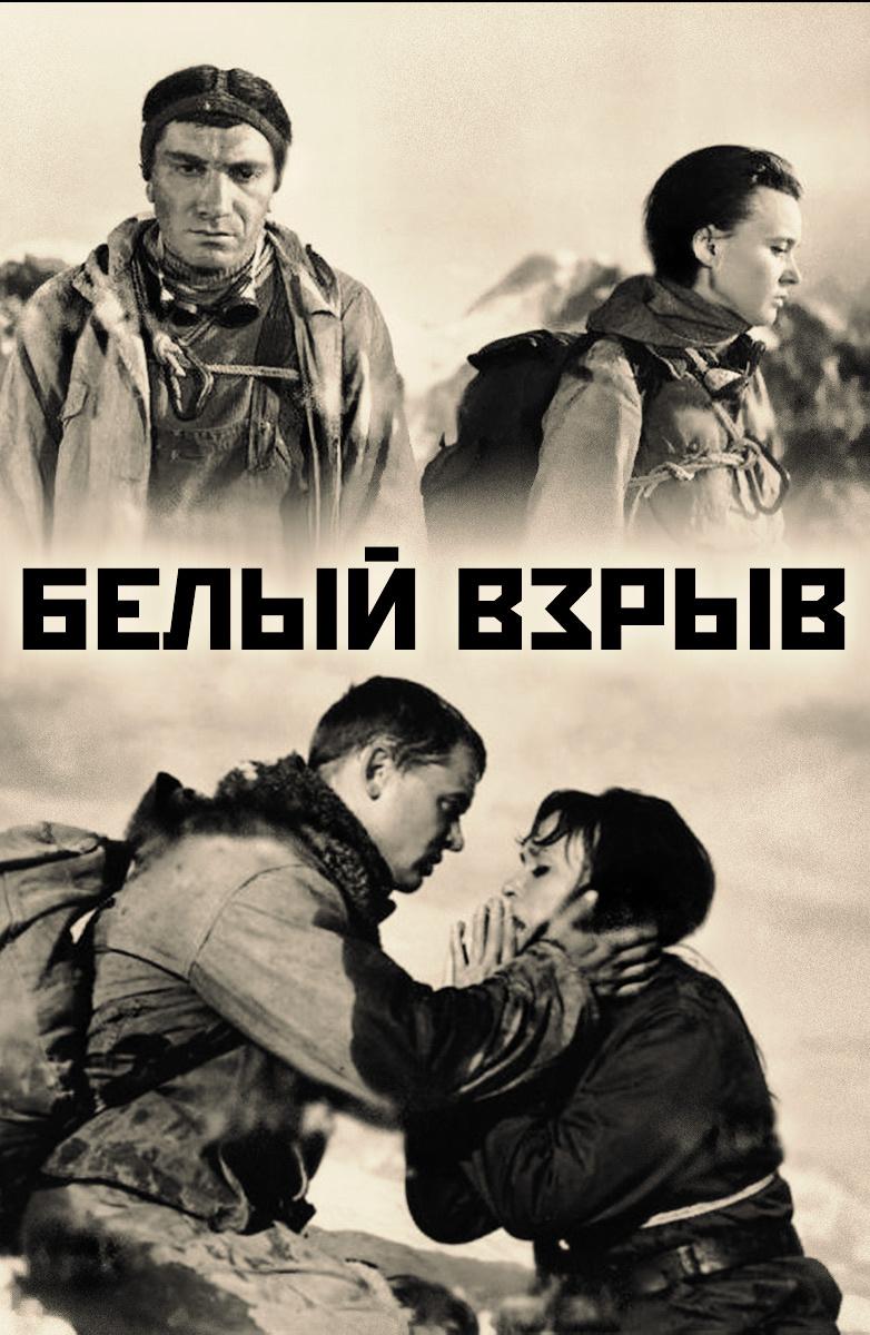 Фильм БЕЛЫЙ ВЗРЫВ 1969г. Одесская киностудия