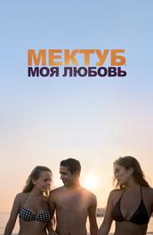 Фильм жаркие трусики