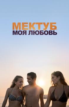 Смотреть фильм сонце пляж исекс
