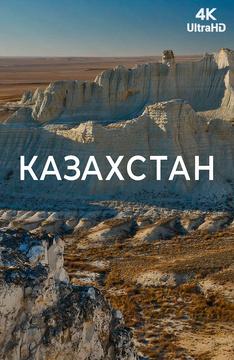 [4k] Казахстан