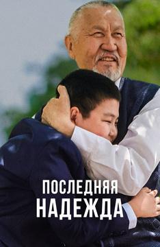 Последняя надежда (На казахском языке)