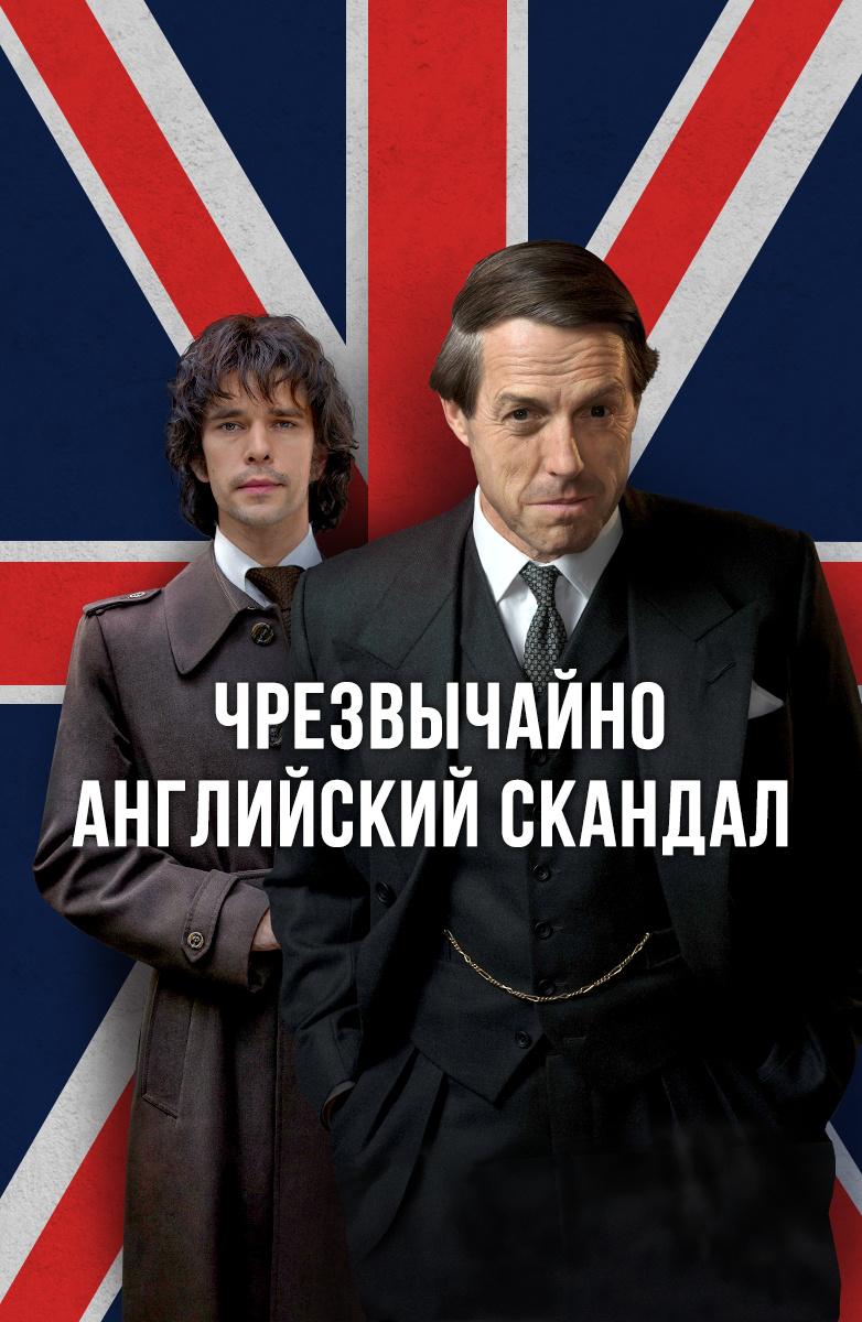 Скандал ( сезон) смотреть онлайн все серии подряд на русском