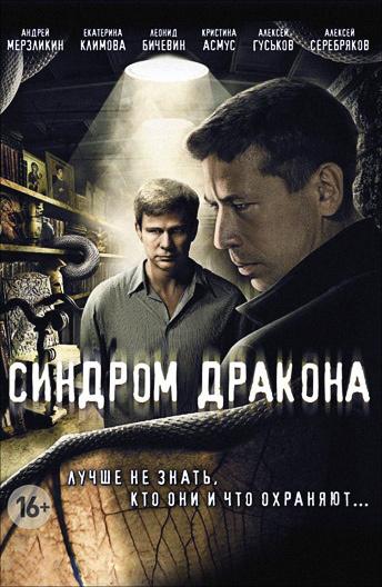 «Сериал Соблазн Скачать Через Торрент Все Серии 2014» — 1993