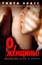 Сексуальные хроники французски семи худ фильм мелодрама эротика