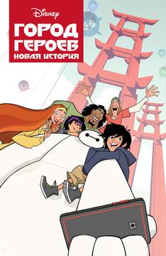 Город героев: Новая история