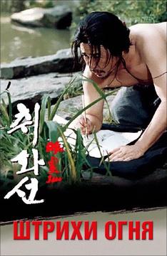 Фильм Штрихи огня (2002): описание, содержание, интересные факты и многое другое о фильме, постер