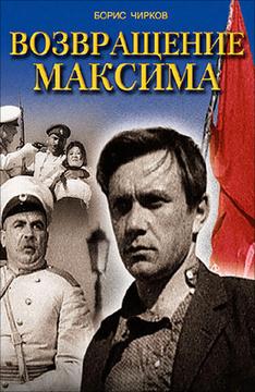 фильм возвращение максима 1937 описание содержание