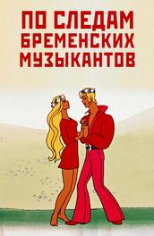 bremenskie-muzikanti-smotret-chastnie-obyavleniya-ekaterinburg-seks-za-dengi