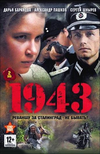 1942 сериал скачать торрент - фото 2