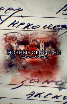 Ночные оборотни Волоколамска