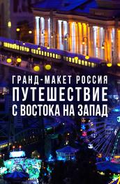 Гранд-макет Россия. Путешествие с Востока на Запад